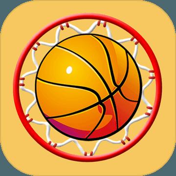 极速篮球最新版