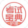 护士护师考试宝典app