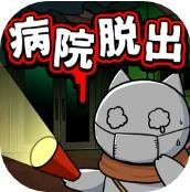 逃脱游戏白猫与废弃医院最新版