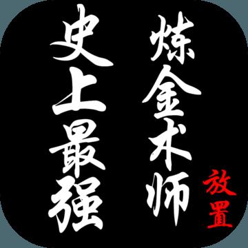 史上最强炼金术师中文版